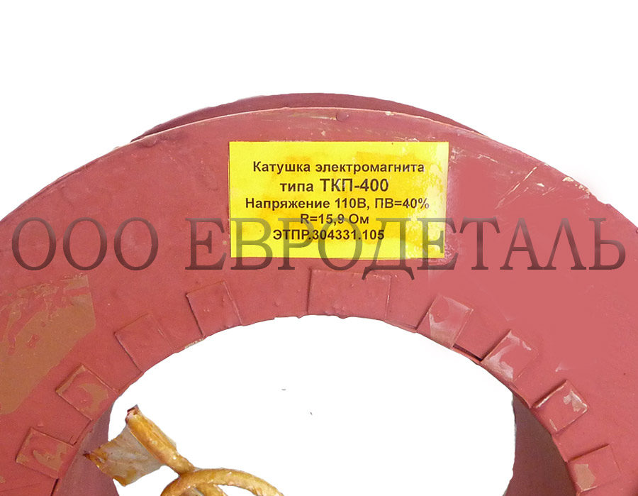 Катушка ТКП-400