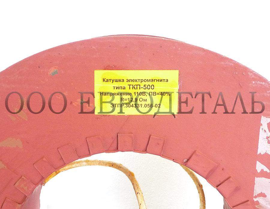 Катушка ТКП-500