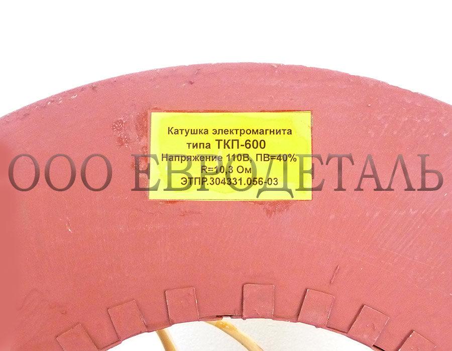 Катушка ТКП-600