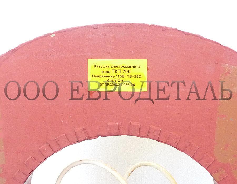 Катушка ТКП-700