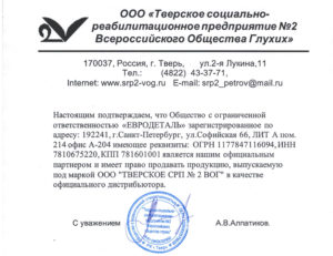 Свидетельство дилера Тверское СРП-2 ВОГ