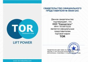 Свидетельство официального представителя TOR
