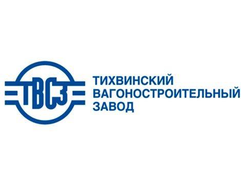 Тихвинский-Ввагоностроительный-Завод