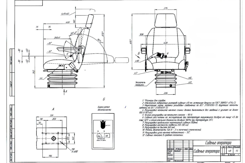 Сиденье тракторное СТ — чертеж