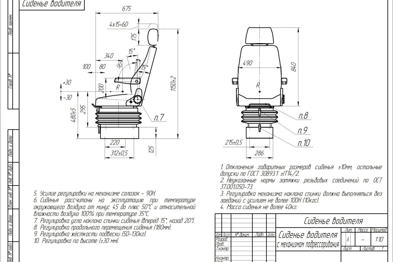 Сиденье водителя СК — чертеж